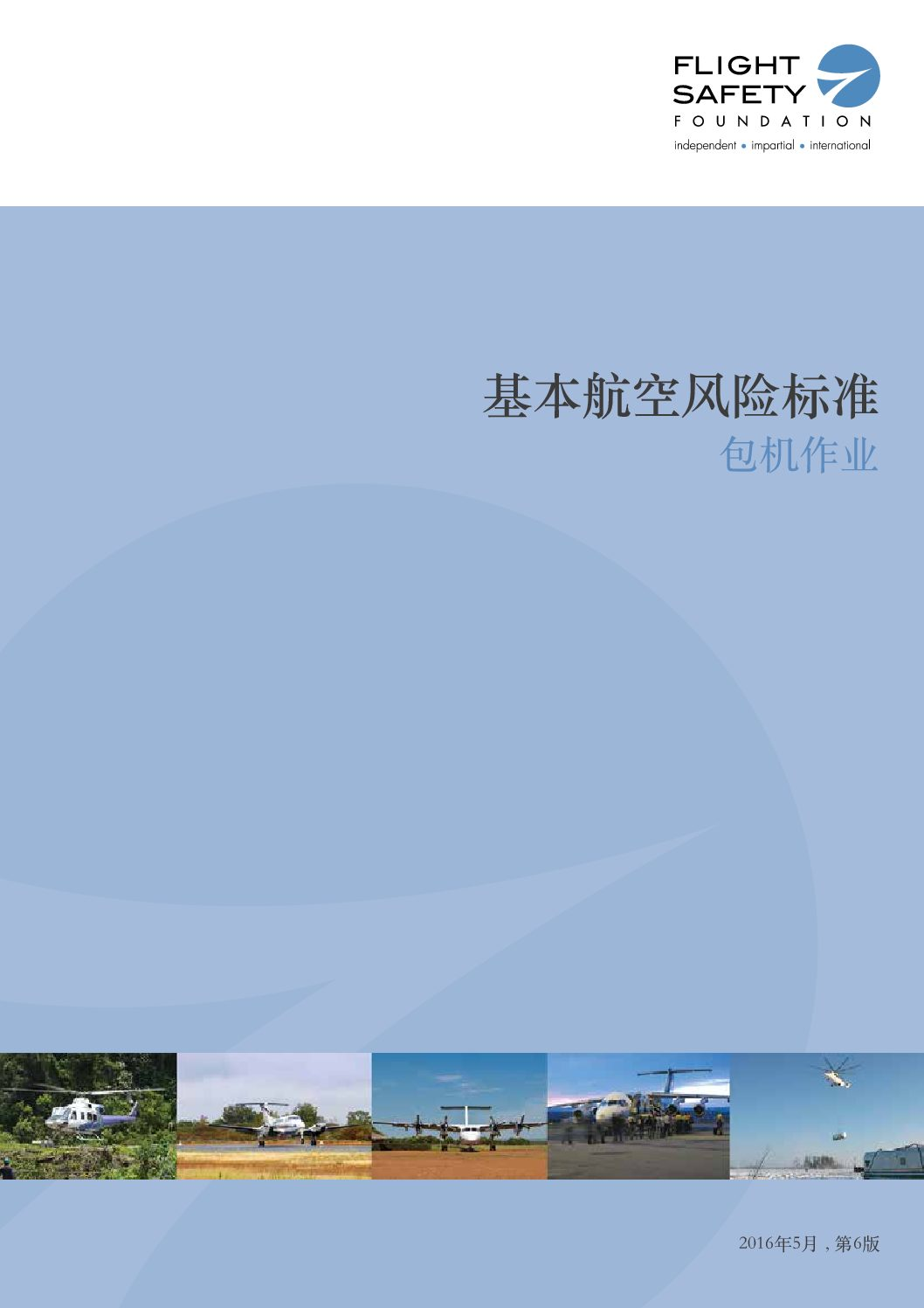 Contracted Aircraft Operations V6 in Chinese (Mandarin)